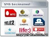 SMS Бесплатно!