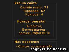 Cкрипт подробной статистики сайта